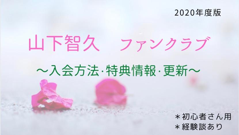山下智久ファンクラブ情報 入会方法、更新、手続き 初心者用2020年版最新