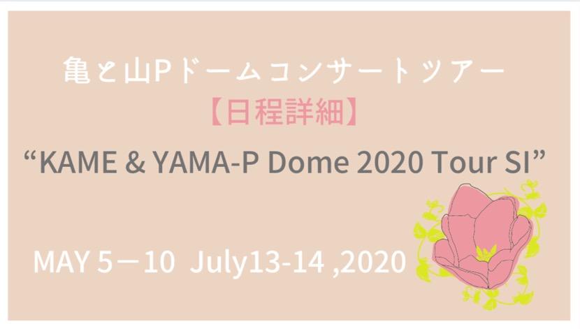 亀と山Pドームコンサートツアー日程詳細(会場・時間・曜日)