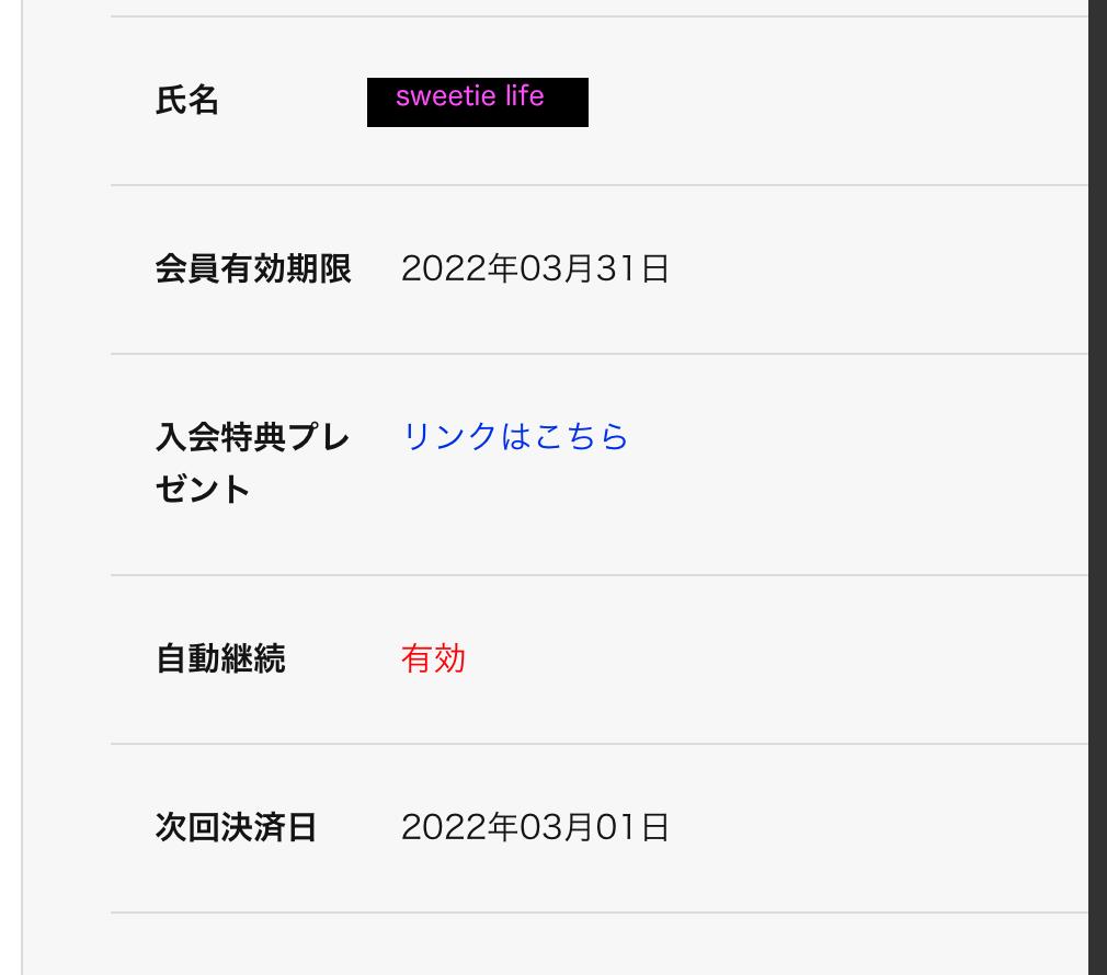 山下智久 Club9 早期入会特典